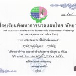 siam-country-zertifikate-05