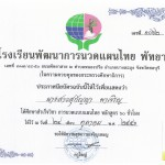 siam-country-zertifikate-08